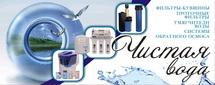 Магазин «Чистая вода» Таганрог
